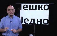 Kako preživeti jeftina vremena? – Igor Mitrović
