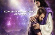 Koraci prema duhovnoj slobodi – Marija Trajkovski