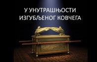U unutrašnjosti izgubljenog kovčega – Danila Puškaš